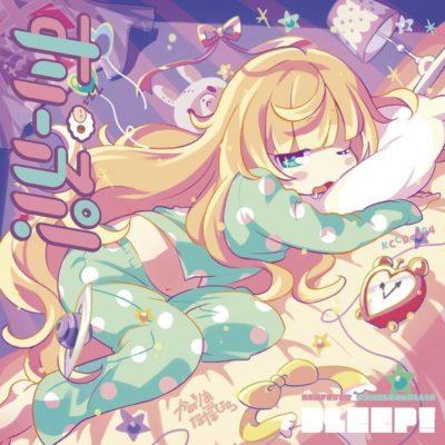 File:SLEEP!.jpg