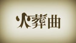 Kasou kyoku