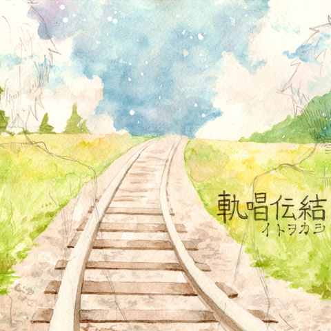 File:Itowokashi kishou.png