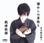 Kyounosuke ga Utau Natsukashi no Gunka to Senji Kayou