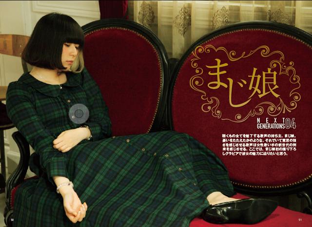 File:Majiko utamita nextgen.png