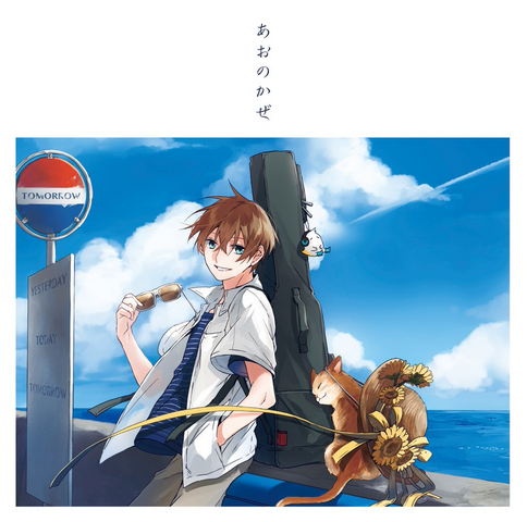 File:Kain 2nd album - Ao no Kaze.png