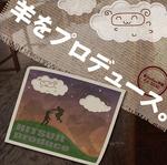 Hitsuji Produce