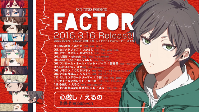 File:EXIT TUNES PRESENTS FACTOR - Eruno.png