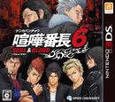 Kenka Bancho 6: Soul & Blood