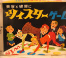 Twister (board game)