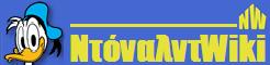 ΝτόναλντWiki