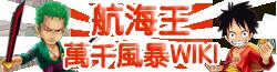 航海王萬千風暴 Wiki