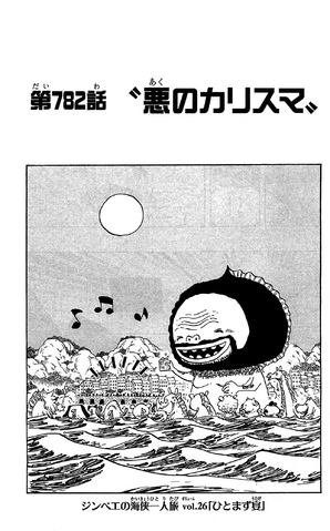 File:Chapter 782.png