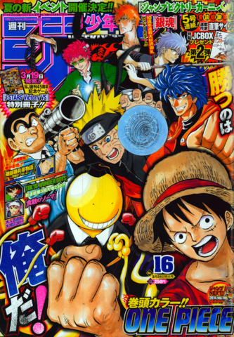 File:Shonen Jump 2014 Issue 16.png