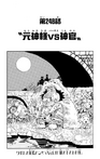 Chapter 248