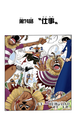 File:Chapter 74 Colored.png