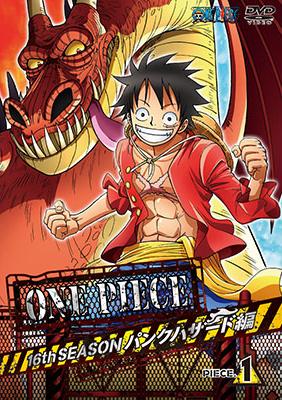 File:DVD Season 16 Piece 1.png