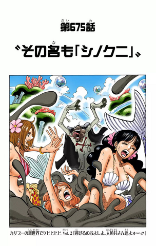 File:Chapter 675 Colored.png