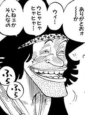 File:Jobo Manga Infobox.png
