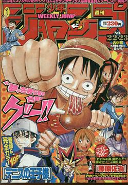 File:Shonen Jump 2002 Issue 22-23.png