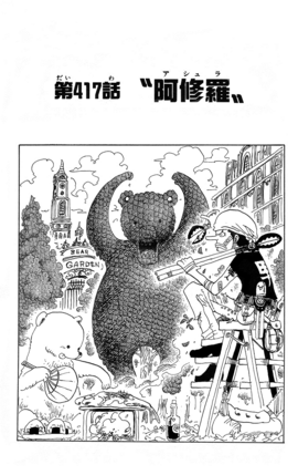 Chapter 417