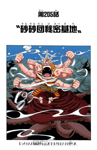 File:Chapter 205 Colored.png