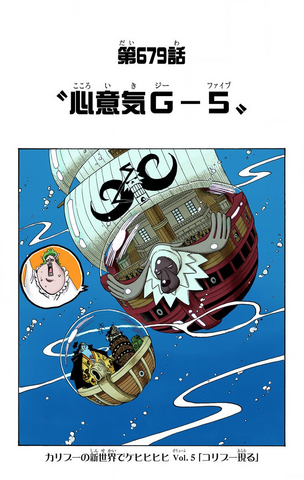 File:Chapter 679 Colored.png