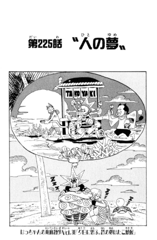 File:Chapter 225.png