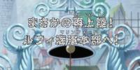 Episode 511