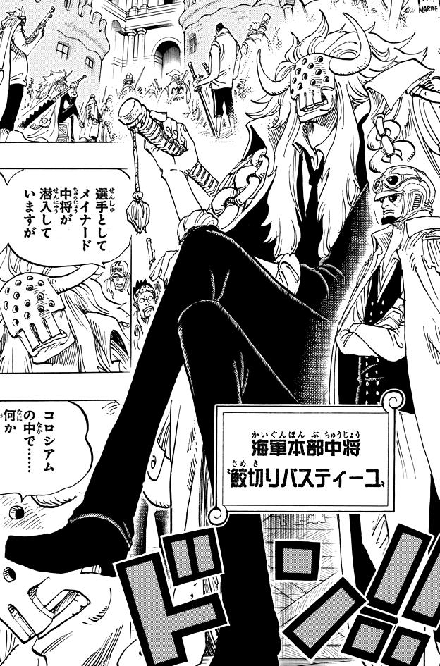 Bastille manga