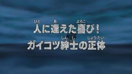 Episode 338