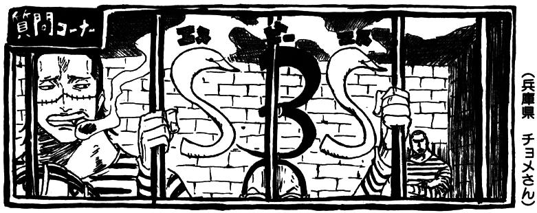 Berkas:SBS Vol 50 Chap 484 header.png