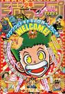 Shonen Jump 1999 Issue 22-23