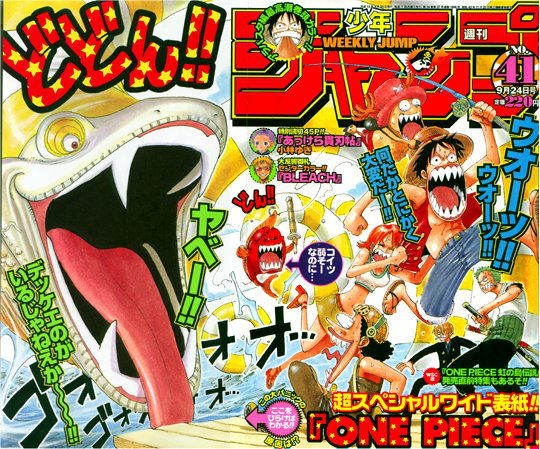 File:Shonen Jump 2001 Issue 41.png