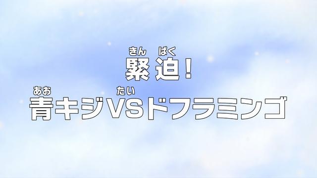 File:Episode 625.png