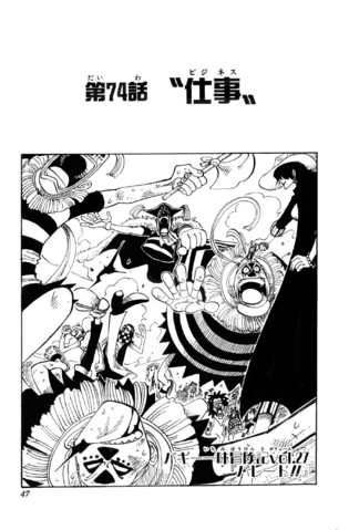 File:Chapter 74.png