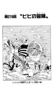Chapter 216