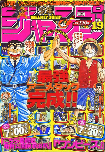 File:Shonen Jump 2001 Issue 19.png