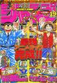 Shonen Jump 2001 Issue 19.png