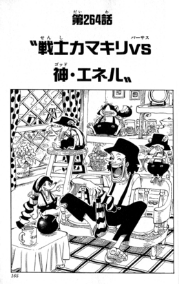 Chapter 264