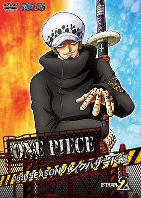 File:DVD Season 16 Piece 2.png
