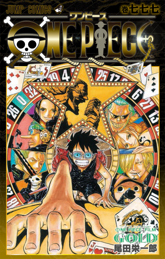 NEW One Piece Vol. 83 By Eiichiro Oda Paperback Free Shipping