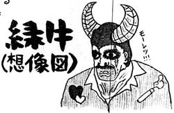 Ryokugyu(Gambar yang ada di bayangan). Pekerja keras!!!