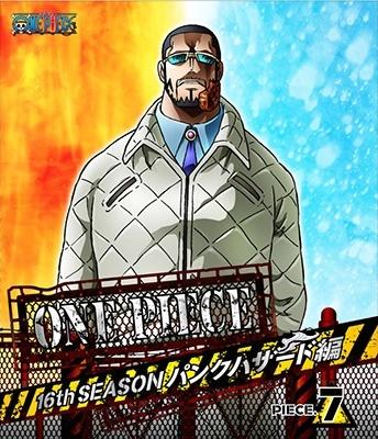 File:BD Season 16 Piece 7.png