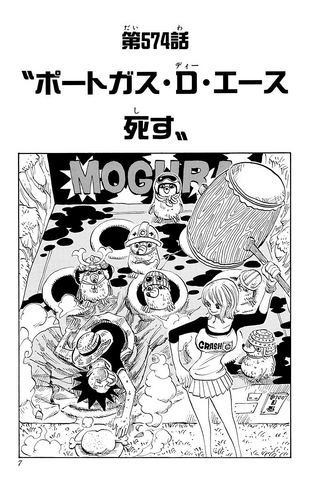 Chapter 574