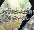 Episode 432