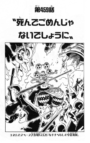 File:Chapter 459.png