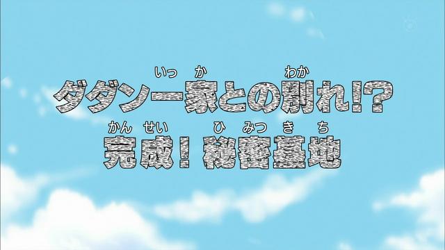 File:Episode 497.png