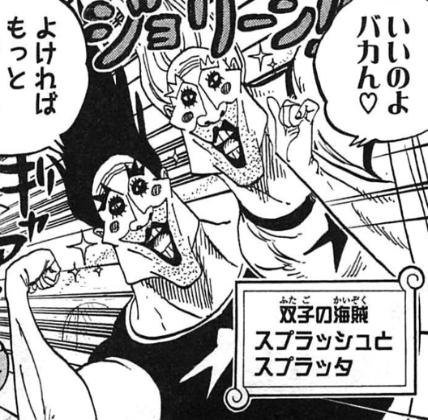File:Splash and Splatter Manga Infobox.png