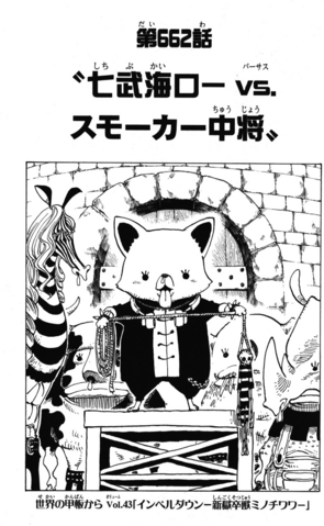 File:Chapter 662.png
