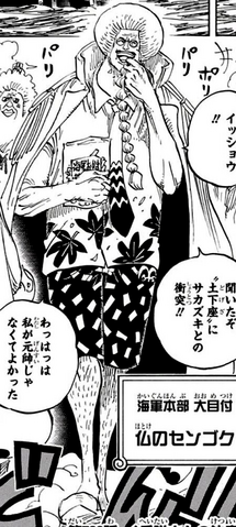 File:Sengoku Manga Post Timeskip Infobox.png