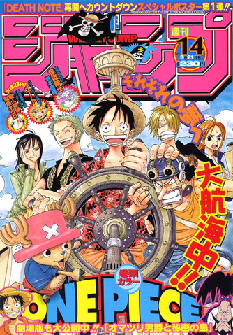 File:Shonen Jump 2005 Issue 14.png