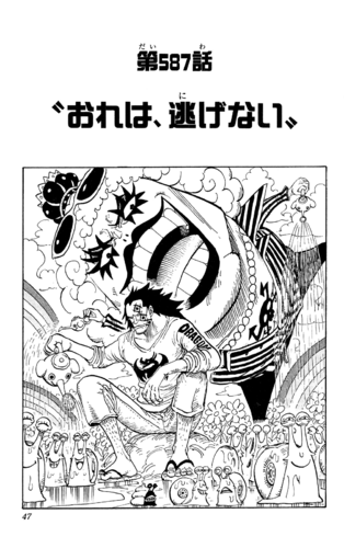 Chapter 587