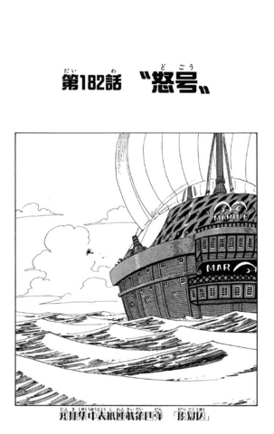 File:Chapter 182.png